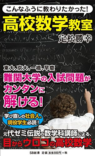 こんなふうに教わりたかった! 高校数学教室 (SB新書 294)