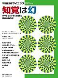 知覚は幻 ラマチャンドランが語る錯覚の脳科学 (別冊日経サイエンス 174)