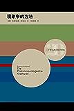 现象学的方法 (二十世纪西方哲学经典)