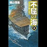 不屈の海4 ソロモン沖の激突 (C★NOVELS)