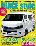 HIACE STYLE Vol.67 (CARTOPMOOK)