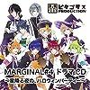 MARGINAL#4 ドラマCD ~星降る夜の、ハロウィンパーティー~