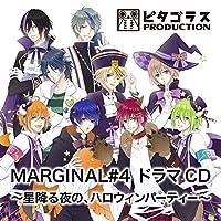 MARGINAL#4 ドラマCD ~星降る夜の、ハロウィンパーティー~出演声優情報