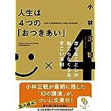 (文庫)人生は4つの「おつきあい」 幸せなことしか起こらなくなる、すごい法則 (サンマーク文庫)