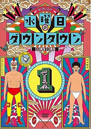 Amazon.co.jp: 水曜日のダウンタウン1 [DVD]: ダウンタウン: DVD