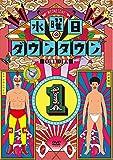 水曜日のダウンタウン1 [DVD]