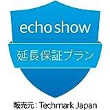 Echo Show(第2世代)用 事故保証プラン (2年・落下・水濡れ等の保証付き)