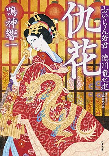 仇花-おいらん若君 徳川竜之進(2) (双葉文庫)