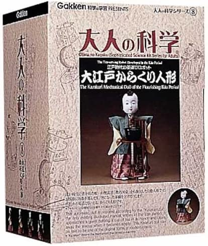 B0000B3AT4 Karakuri Tea Serving Robot Kit of the Edo Period 61GH4JZYJDL.