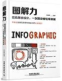 图解力:信息图表设计,一张图读懂枯燥数据