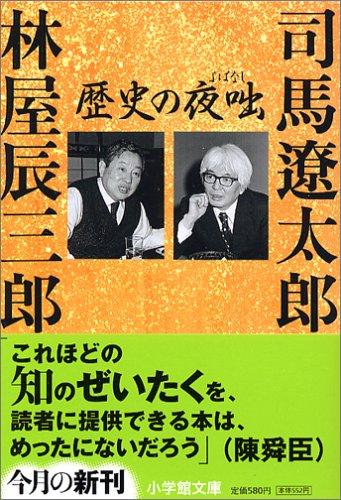 歴史の夜咄 (小学館文庫)