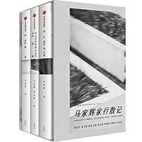 马家辉家行散记(套装共3册)