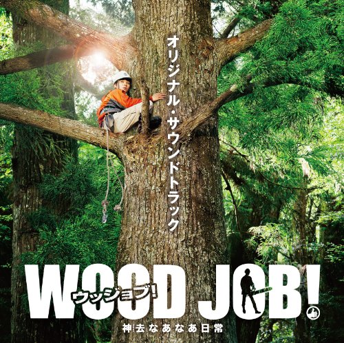 Original Soundtrack - Wood Job! (Wood Job! Kamusari Nana Nichijo) (Movie) Original Soundtrack [Japan CD] VICL-64160