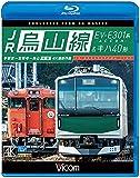 JR烏山線 EV-E301系(ACCUM)&キハ40形 宇都宮~宝積寺~烏山 往復【Blu-ray Disc】
