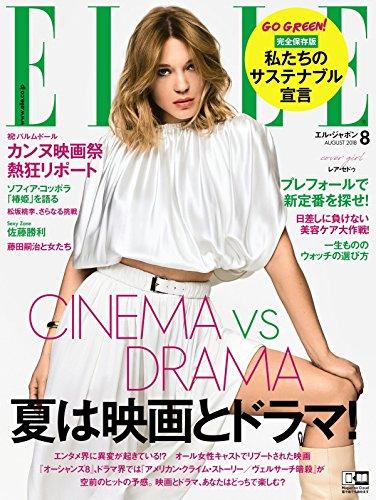 ELLE JAPON 2018年8月号 大きい表紙画像