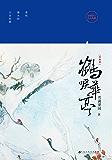 鹤唳华亭(同名电视剧由罗晋、李一桐、王劲松、金瀚、苗圃主演)