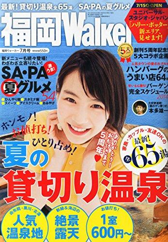 福岡Walker (ウォーカー) 2014年 07月号 [雑誌]