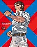 サムライフラメンコ 8(完全生産限定版) [Blu-ray]
