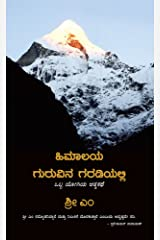 Apprenticed to a Himalayan Master: A Yogi's Autobiography (Kannada) Kindle Edition