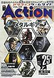 アクションゲームサイド Vol.2 (GAMESIDE BOOKS) (ゲームサイドブックス)