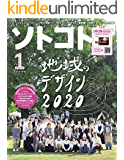 ソトコト2020年 01月号 [雑誌]