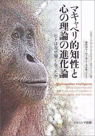 Download Makyaberiteki chisei to kokoro no riron no shinkaron : Hito wa naze kashikokunattaka PDF