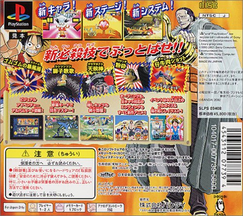 From TV Animation One Piece: Grand Battle 2 [Japan Import]