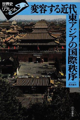 変容する近代東アジアの国際秩序 (世界史リブレット)