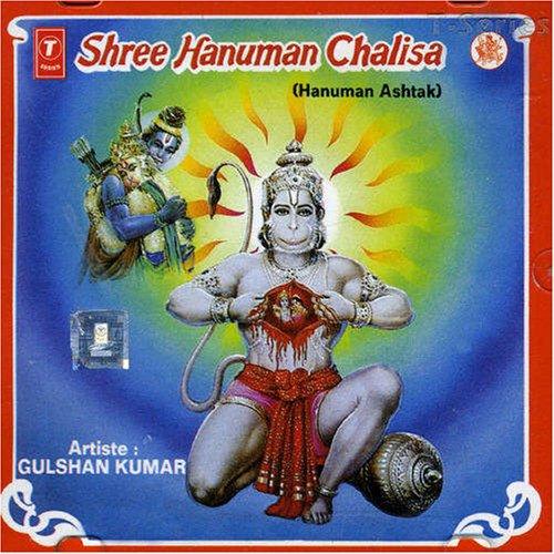 Hanuman chalisa [full song] muralidar, hariharan shree hanuman.
