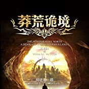 莽荒诡境 1 - 莽荒詭境 1 [A Desolate and Mysterious Land 1] |  无意归 - 無意歸 - Wuyigui