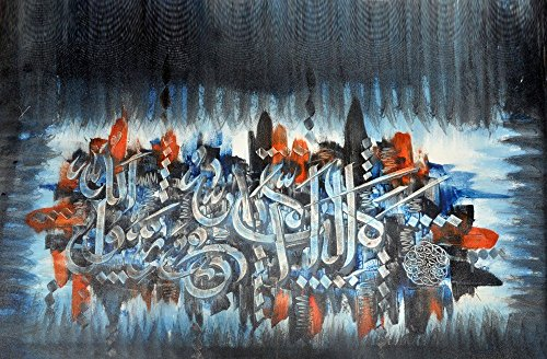 Hand Painted Islamic Wall art Individual Islamic Calligraphy - First Kalma - Unframed by Islamic Art Online