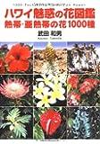 ハワイ魅惑の花図鑑―熱帯・亜熱帯の花1000種