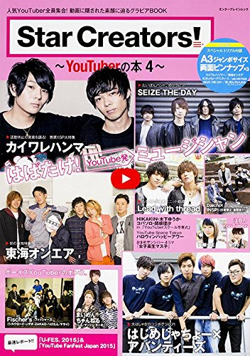 Star Creators!~YouTuberの本4~ ...