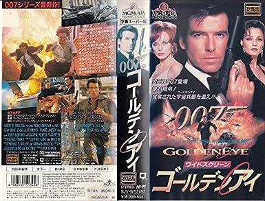 Amazon.co.jp: 007/ゴールデン...