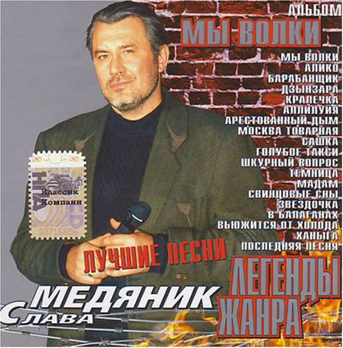 We Are Wolfs. Slava Medjanik - Legends Of Style