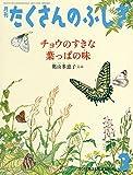 チョウの好きな葉っぱの味 (月刊たくさんのふしぎ2017年3月号)