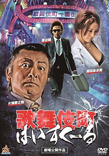 Japanese Movie - Kabukicho High School [Japan DVD] DALI-10388