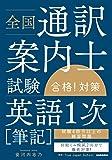 全国通訳案内士試験「英語1次(筆記)」合格! 対策