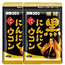 【3/20まで10%ポイント】国産醗酵黒にんにくウコンショウガ入りサプリがお買い得