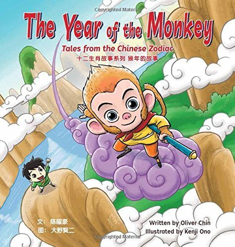 The Year of the Monkey: Tales from the Chinese Zodiac (English and Chinese Edition) by Oliver Chin (2015-12-15) -