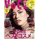 VOCE 増刊 2018年1月号 小さい表紙画像