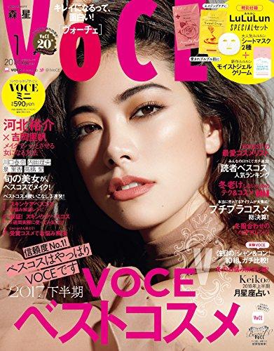 VOCE 増刊 2018年1月号 大きい表紙画像