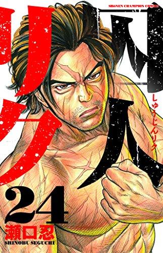 囚人リク 24 (少年チャンピオン・コミックス)