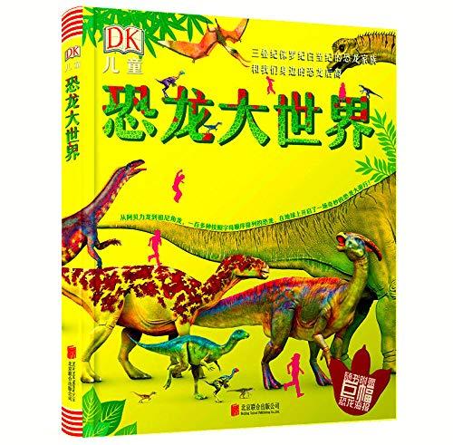 DK儿童恐龙大世界:三叠纪侏罗纪白垩纪的恐龙家族和我们身边的恐龙后裔(2018新版)