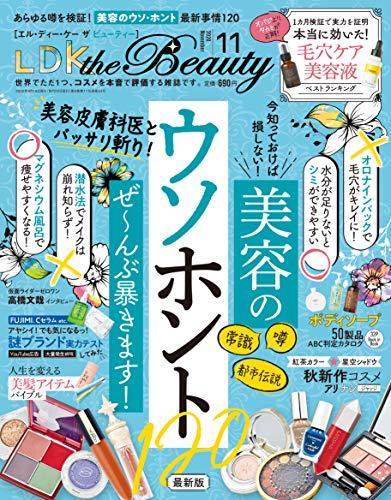 LDK the Beauty 最新号 表紙画像