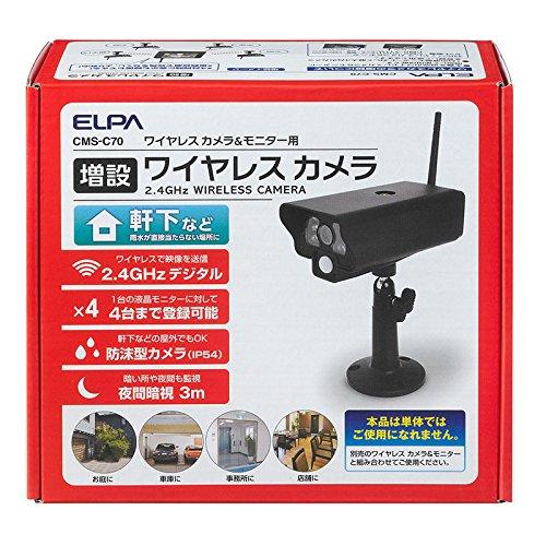今季一番 ELPA(エルパ) B00O0Q9UG0 増設用ワイヤレス防犯カメラ 1818600 CMS-C70 1818600 ELPA(エルパ) B00O0Q9UG0, Haibiハイビー インターナショナル:dbc059f2 --- irlandskayaliteratura.org