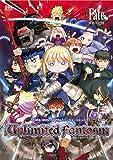 アンリミテッドファンタズム―「Fate/stay night」アンソロジーコミック (Vol.2) (Fox comics)