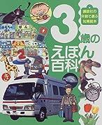 3歳のえほん百科 (講談社の年齢で選ぶ知育絵本)