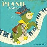 ピアノ・トーン~ピュア・メロディ~