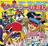 Yatterman seal picture book Hooray Hooray Yatterman! (Kodansha friend seal book 20) (2008) ISBN: 4063791203 [Japanese Import]